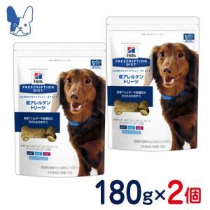 食事療法食 ヒルズ 犬用 低アレルゲントリーツ 180g 2袋セット|petcure-dgs