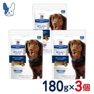 食事療法食 ヒルズ 犬用 低アレルゲントリーツ 180g 3袋セット|petcure-dgs
