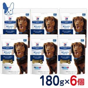 食事療法食 ヒルズ 犬用 低アレルゲントリーツ 180g 6袋セット|petcure-dgs