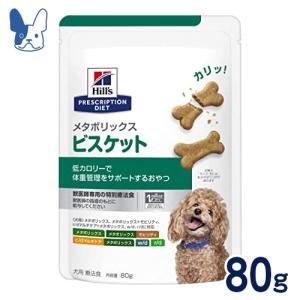 食事療法食 ヒルズ 犬用 メタボリックス ビスケット 80g|petcure-dgs
