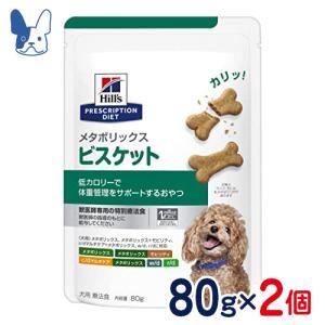 食事療法食 ヒルズ 犬用 メタボリックス ビスケット 80g 2袋セット|petcure-dgs