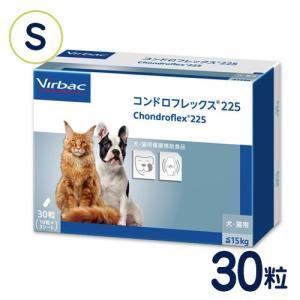 ビルバック コンドロフレックス225 (小型犬・猫用:〜15kg)30粒|petcure-dgs