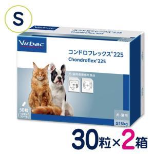 ビルバック コンドロフレックス225(小型犬・猫用:〜15kg)30粒 ×2個セット|petcure-dgs