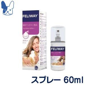 猫用フェロモン製品 フェリウェイ スプレー 60ml