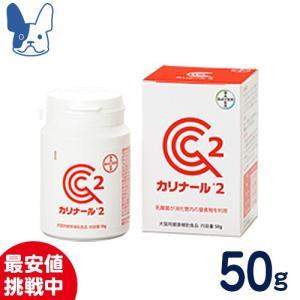 バイエル カリナール2 50g [犬猫用腎臓サポートサプリ]|petcure-dgs
