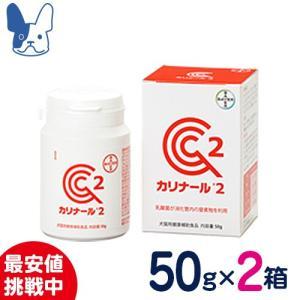 バイエル カリナール2 50g×2個セット [犬猫用腎臓サポートサプリ]|petcure-dgs