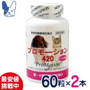 共立製薬 プロモーション420 2個セット|petcure-dgs