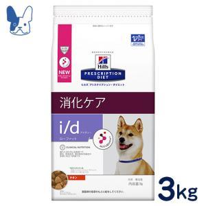 食事療法食 ヒルズ 犬用 i/d ローファット (低脂肪) ドライ 3kg petcure-dgs
