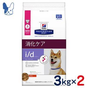 食事療法食 ヒルズ 犬用 i/d ローファット (低脂肪) ドライ 3kg 2袋セット petcure-dgs