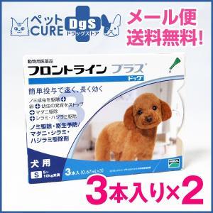 犬用 フロントラインプラス ドッグ S(5〜10kg) 3ピペット×2箱セット〔1セットまでメール便対応可〕