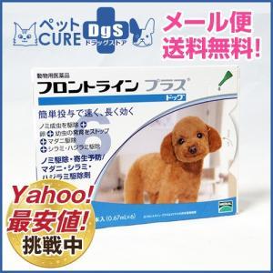 犬用 フロントラインプラス ドッグ S(5〜10kg) 6ピペット〔2箱までメール便対応・代引き不可