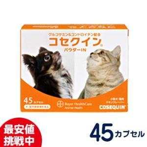 コセクインパウダーイン 45カプセル【小型犬・猫用】|petcure-dgs