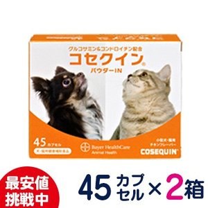 コセクインパウダーイン 45カプセル【小型犬・猫用】×2個セット|petcure-dgs