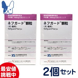 共立製薬 ネフガード 顆粒 400mg×50包×2箱セット まとめ買いが断然お得!|petcure-dgs