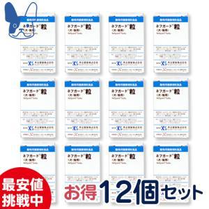 共立製薬 ネフガード粒 12g(90粒)× 12個セット まとめ買いが断然お得!|petcure-dgs