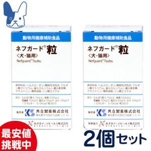 共立製薬 ネフガード粒 12g(90粒)× 2個セット まとめ買いが断然お得!|petcure-dgs