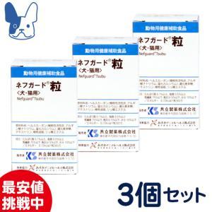 共立製薬 ネフガード粒 12g(90粒)× 3個セット まとめ買いが断然お得!|petcure-dgs