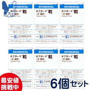 共立製薬 ネフガード粒 12g(90粒)× 6個セット まとめ買いが断然お得!|petcure-dgs
