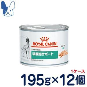 食事療法食 ロイヤルカナン 犬用 満腹感サポート (缶詰) 195g×12|petcure-dgs