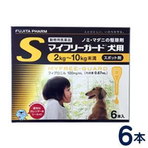 マイフリーガード 犬用 S(2〜10kg) 6本入り ノミ・...