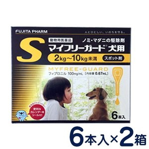ノミ・マダニ駆除剤 マイフリーガード 犬用 S(2〜10kg) 6本入り 2個セット 使用期限2018年2月