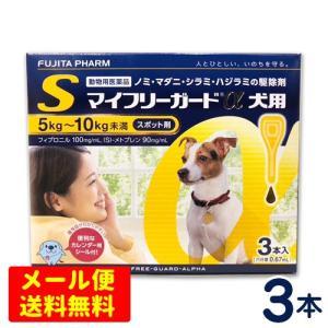 マイフリーガードα 犬用 S(5〜10kg) 3本入り ノミ...