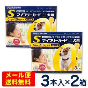 メール便対応 ノミ・マダニ駆除剤 マイフリーガードα 犬用 S 3本入り 2個セット 使用期限2018年12月