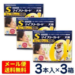 マイフリーガードα 犬用 S(5〜10kg) 3本入り×3個セット【メール便専用】ノミ・マダニ予防薬 フロントラインプラス ジェネリック|petcure-dgs