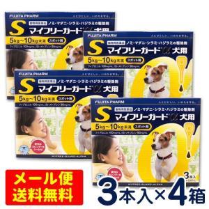 マイフリーガードα 犬用 S(5〜10kg) 3本入り×4個セット【メール便専用】ノミ・マダニ予防薬 フロントラインプラス ジェネリック|petcure-dgs