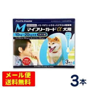 マイフリーガードα 犬用 M(10〜20kg) 3本入り【メール便専用】ノミ・マダニ予防薬 フロントラインプラス ジェネリック|petcure-dgs