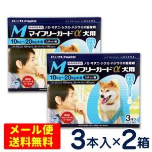 メール便対応 ノミ・マダニ駆除剤 マイフリーガードα 犬用 M (10〜20kg)3本入り 2個セット 使用期限2019年1月