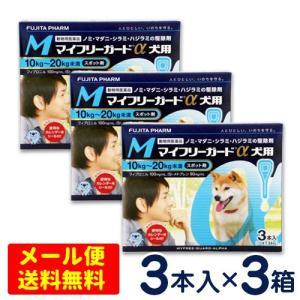 マイフリーガードα 犬用 M(10〜20kg) 3本入り×3個セット【メール便専用】ノミ・マダニ予防薬 フロントラインプラス ジェネリック|petcure-dgs