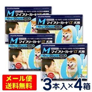 マイフリーガードα 犬用 M(10〜20kg) 3本入り×4個セット【メール便専用】ノミ・マダニ予防薬 フロントラインプラス ジェネリック|petcure-dgs