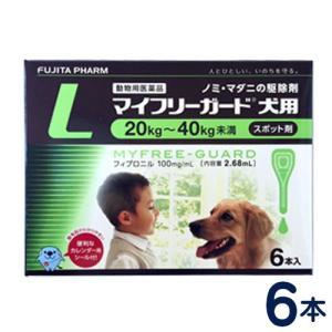 ノミ・マダニ駆除剤 マイフリーガード 犬用 L(20〜40kg) 6本入り 使用期限2018年2月