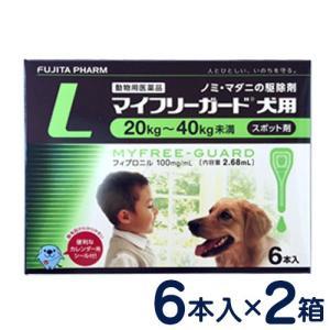 ノミ・マダニ駆除剤 マイフリーガード 犬用 L(20〜40kg) 6本入り 2個セット 使用期限2018年2月