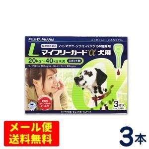メール便対応 ノミ・マダニ駆除剤 マイフリーガードα 犬用 L(20〜40kg) 3本入り 使用期限2018年12月