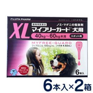 ノミ・マダニ駆除剤 マイフリーガード 犬用 XL(40〜60kg) 6本入り 2個セット 使用期限2017年4月