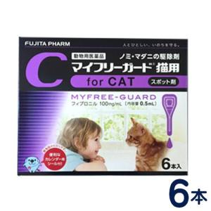 マイフリーガード 猫用(2〜10kg) 6本入...の関連商品4