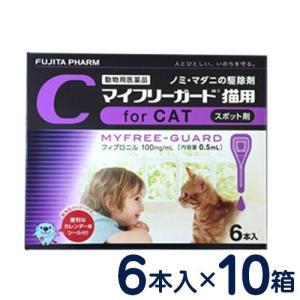 マイフリーガード 猫用(2〜10kg) 6本...の関連商品10