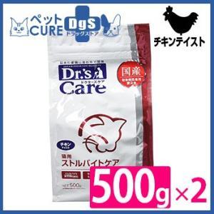 食事療法食 ドクターズケア 猫用 ストルバイトケア チキンテイスト 500g×2袋セット