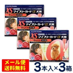マイフリーガードα 犬用 XS(5kg未満) 3本入×3個セット【メール便専用】ノミ・マダニ予防薬 フロントラインプラス ジェネリック|petcure-dgs