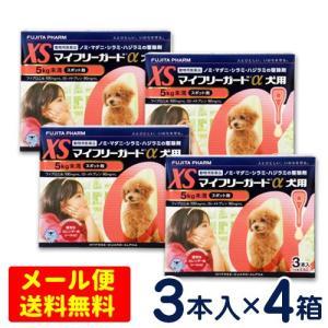 マイフリーガードα 犬用 XS(5kg未満) 3本入×4個セット ノミ・マダニ予防薬 フロントラインプラス ジェネリック メール便選択で送料無料|petcure-dgs