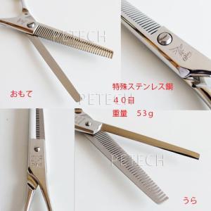 菊王冠 Wing 40-T トリミングシザー セニング(スキバサミ)【5.7インチ】|petech|03
