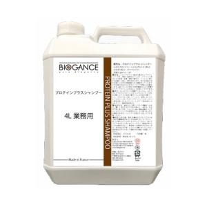 BIOGANCE(バイオガンス) プロテインプラスシャンプー 4L New|petech