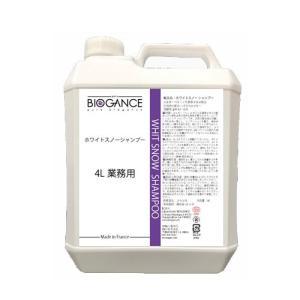 BIOGANCE(バイオガンス) ホワイトスノーシャンプー 4L New|petech