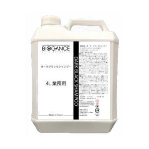 BIOGANCE(バイオガンス) ダーク・ブラックシャンプー 4L New|petech