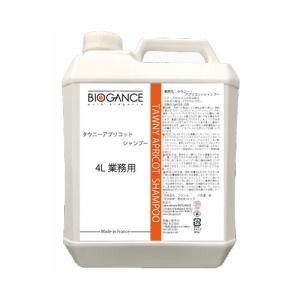 BIOGANCE(バイオガンス) タウニー・アプリコットシャンプー 4L New|petech