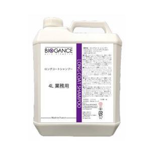 BIOGANCE(バイオガンス) ロングコートシャンプー 4L New|petech