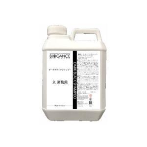 BIOGANCE(バイオガンス) ダーク・ブラックシャンプー 2L New|petech
