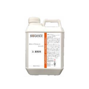 BIOGANCE(バイオガンス) タウニー・アプリコットシャンプー 2L New|petech